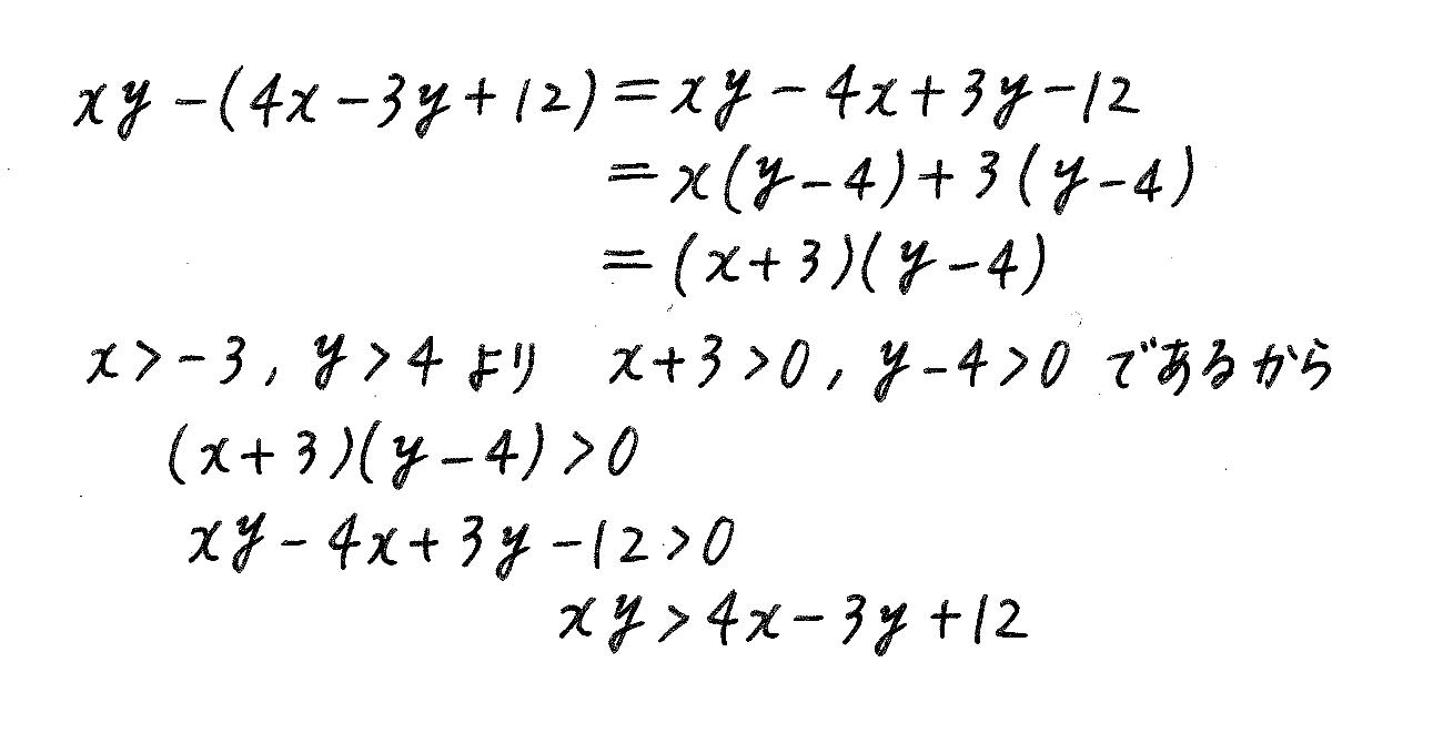 改訂版サクシード数学2-245解答