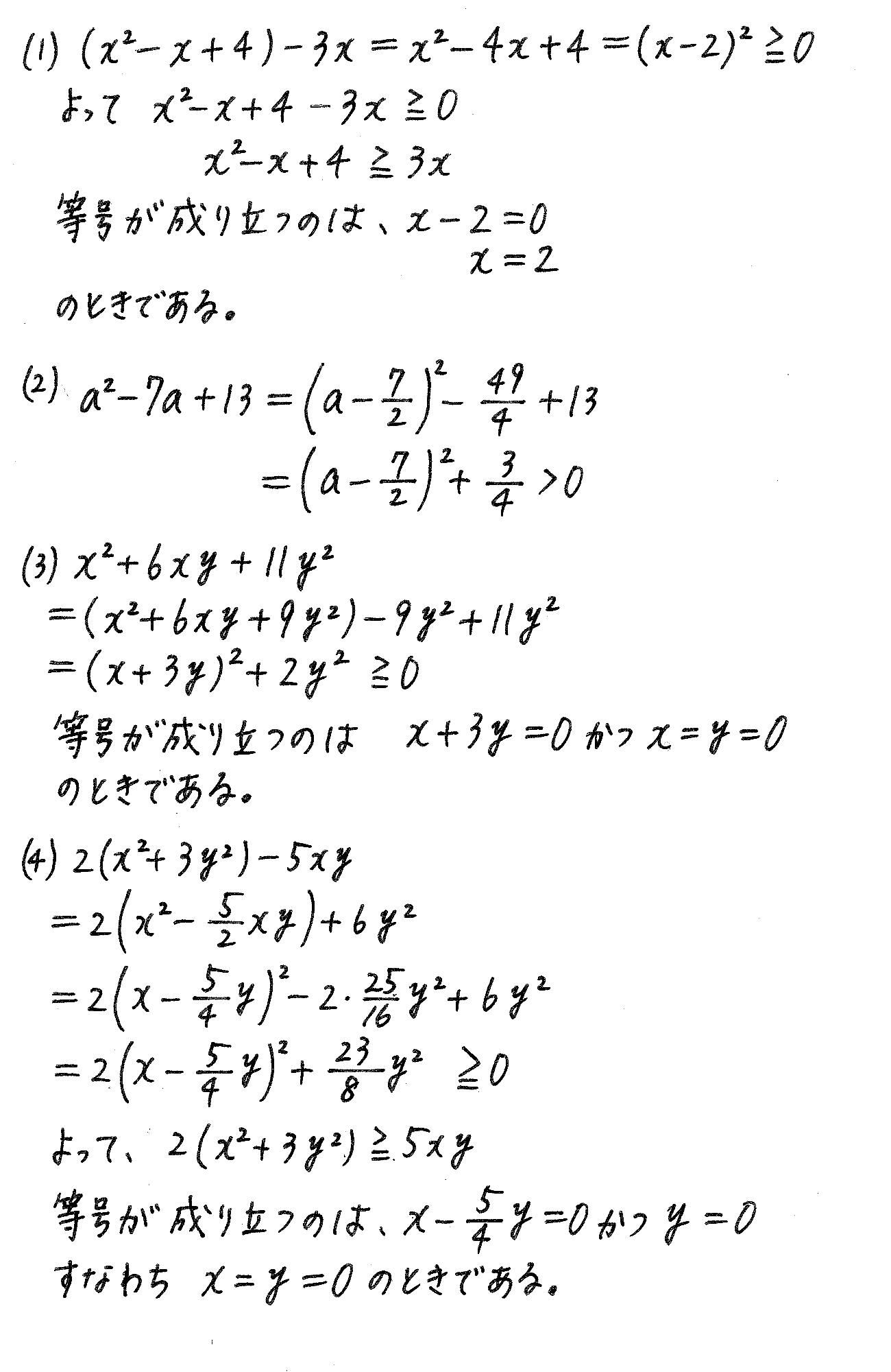 改訂版サクシード数学2-246解答