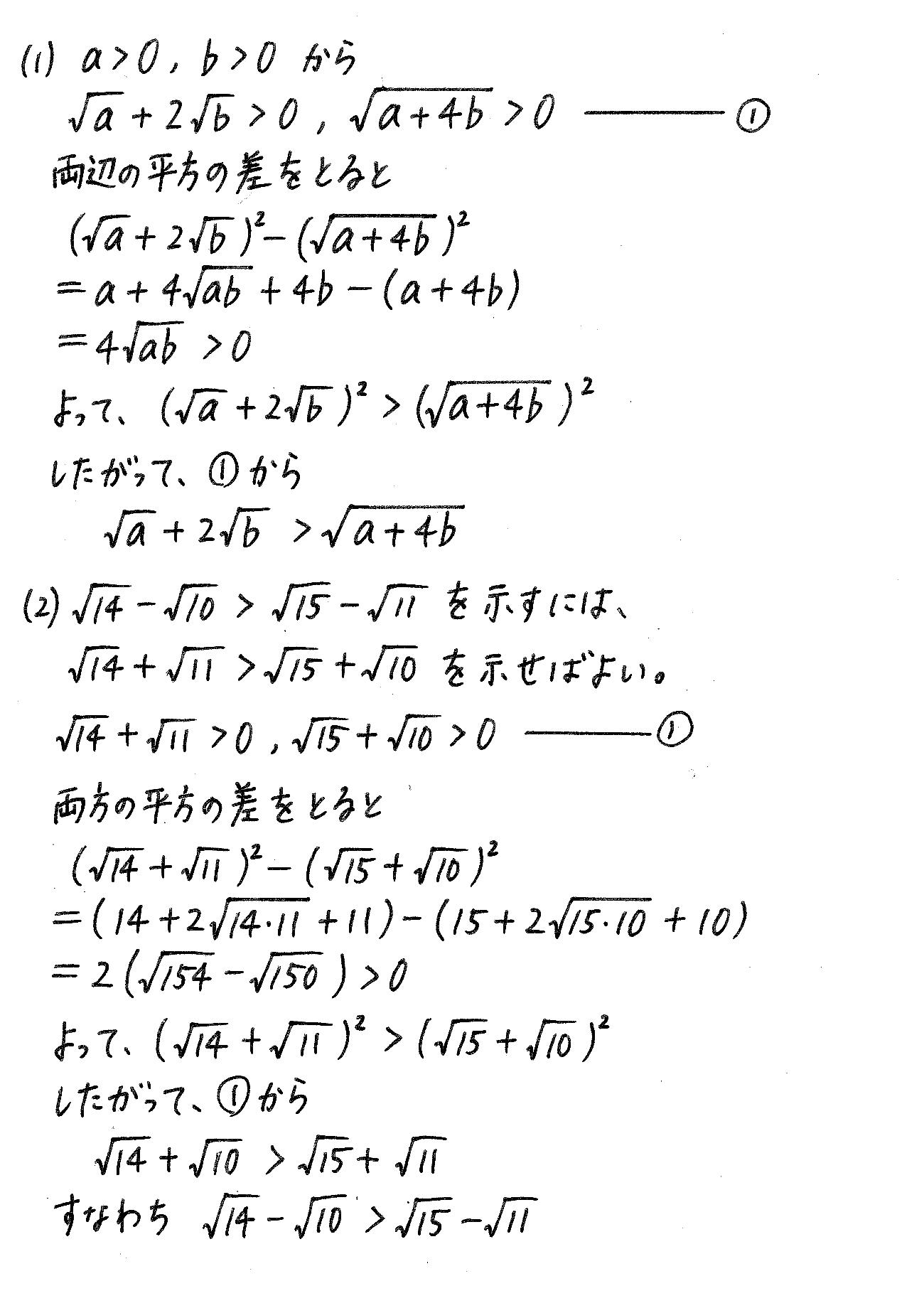 改訂版サクシード数学2-247解答