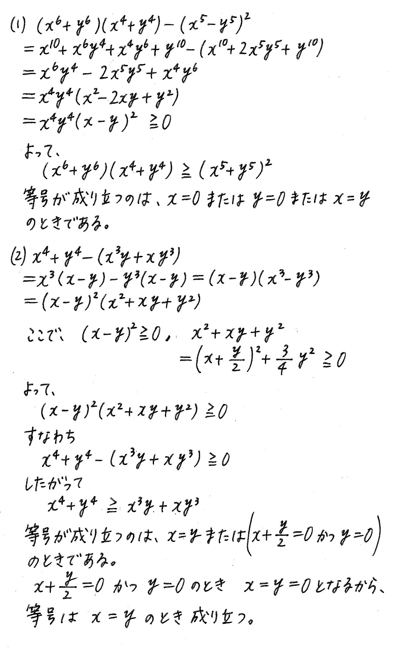 改訂版サクシード数学2-248解答