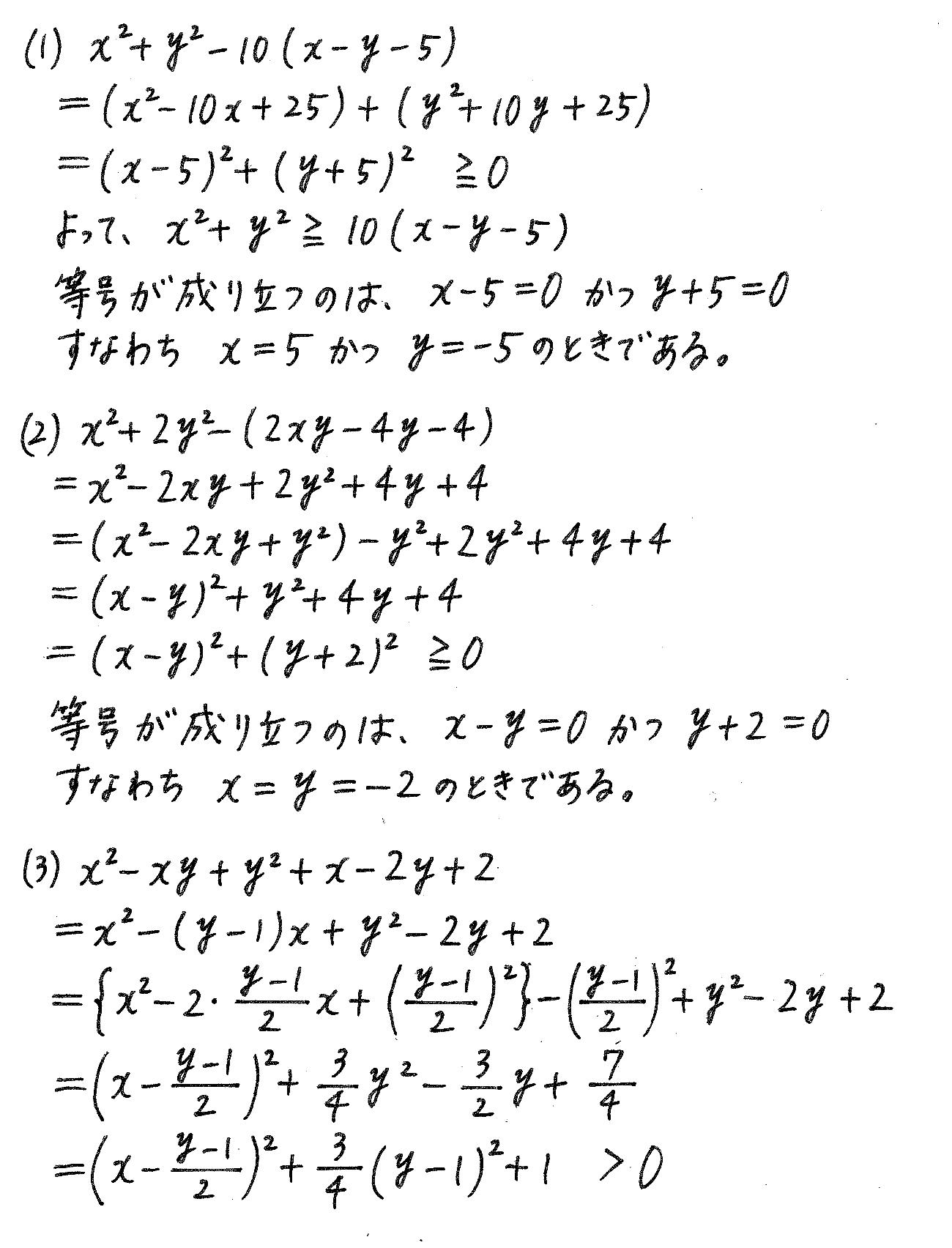改訂版サクシード数学2-249解答