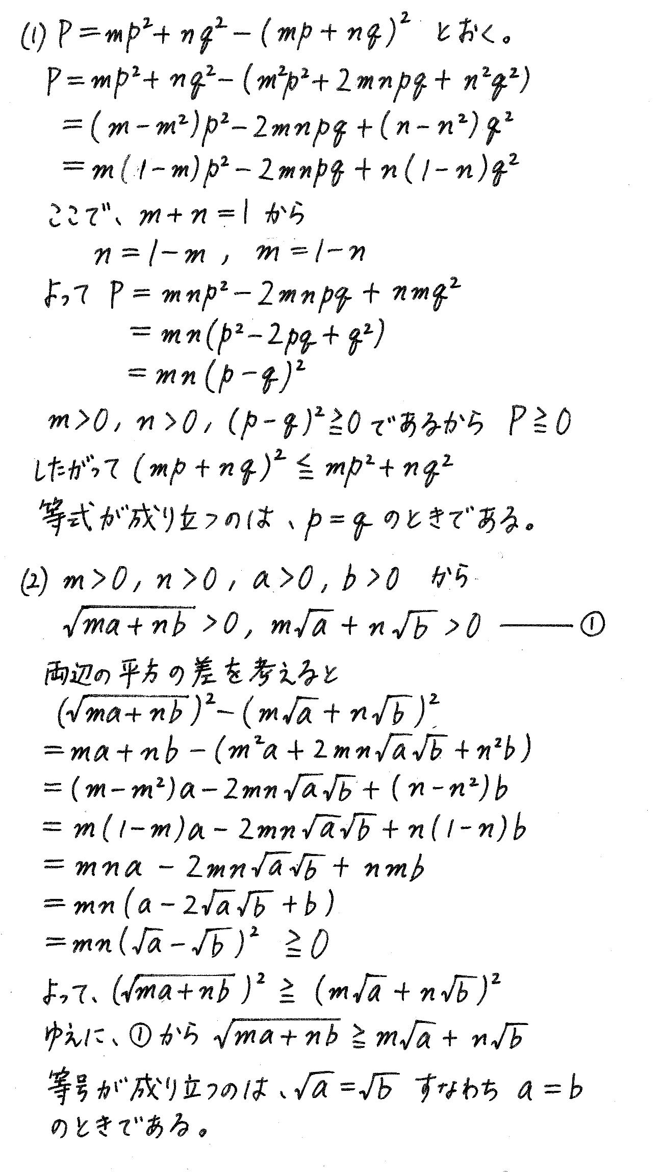 改訂版サクシード数学2-250解答