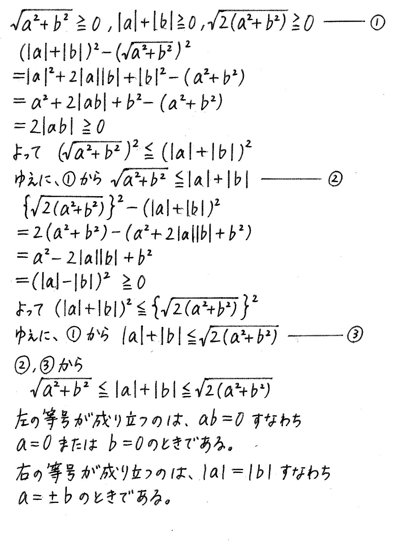 改訂版サクシード数学2-251解答
