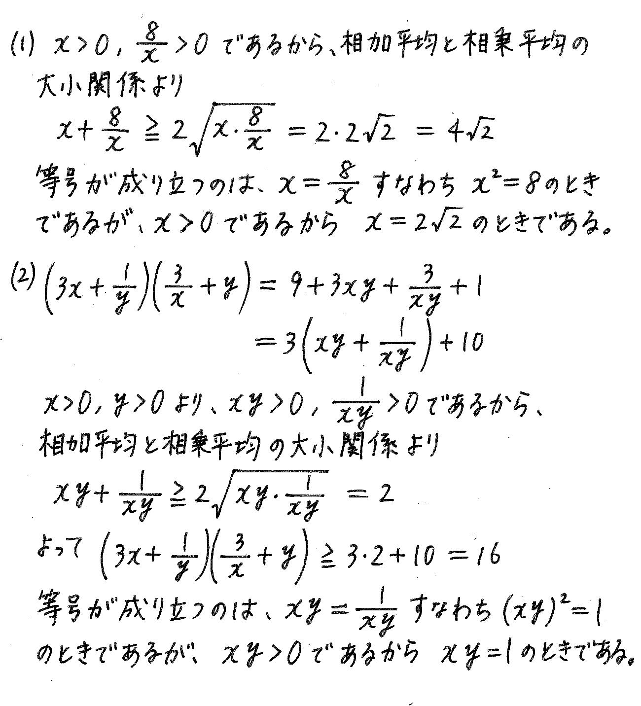 改訂版サクシード数学2-26解答
