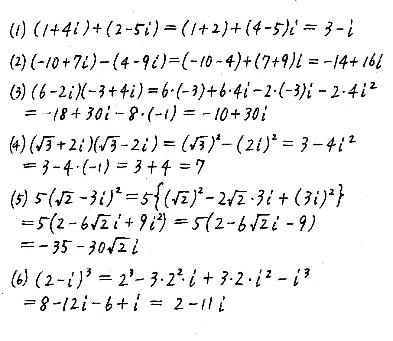 改訂版サクシード数学2-269解答