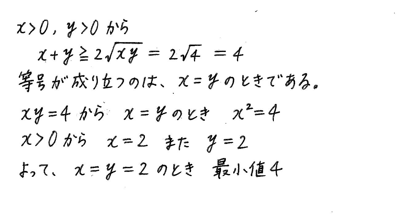 改訂版サクシード数学2-27解答