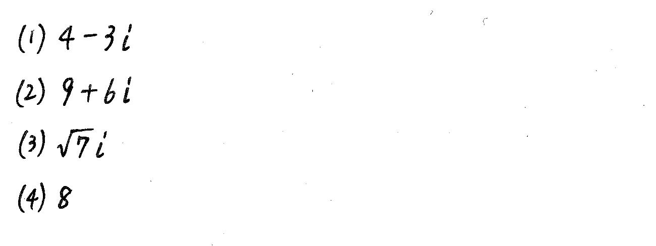 改訂版サクシード数学2-270解答