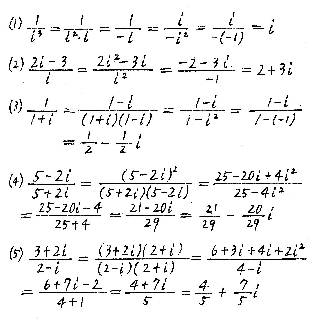 改訂版サクシード数学2-271解答
