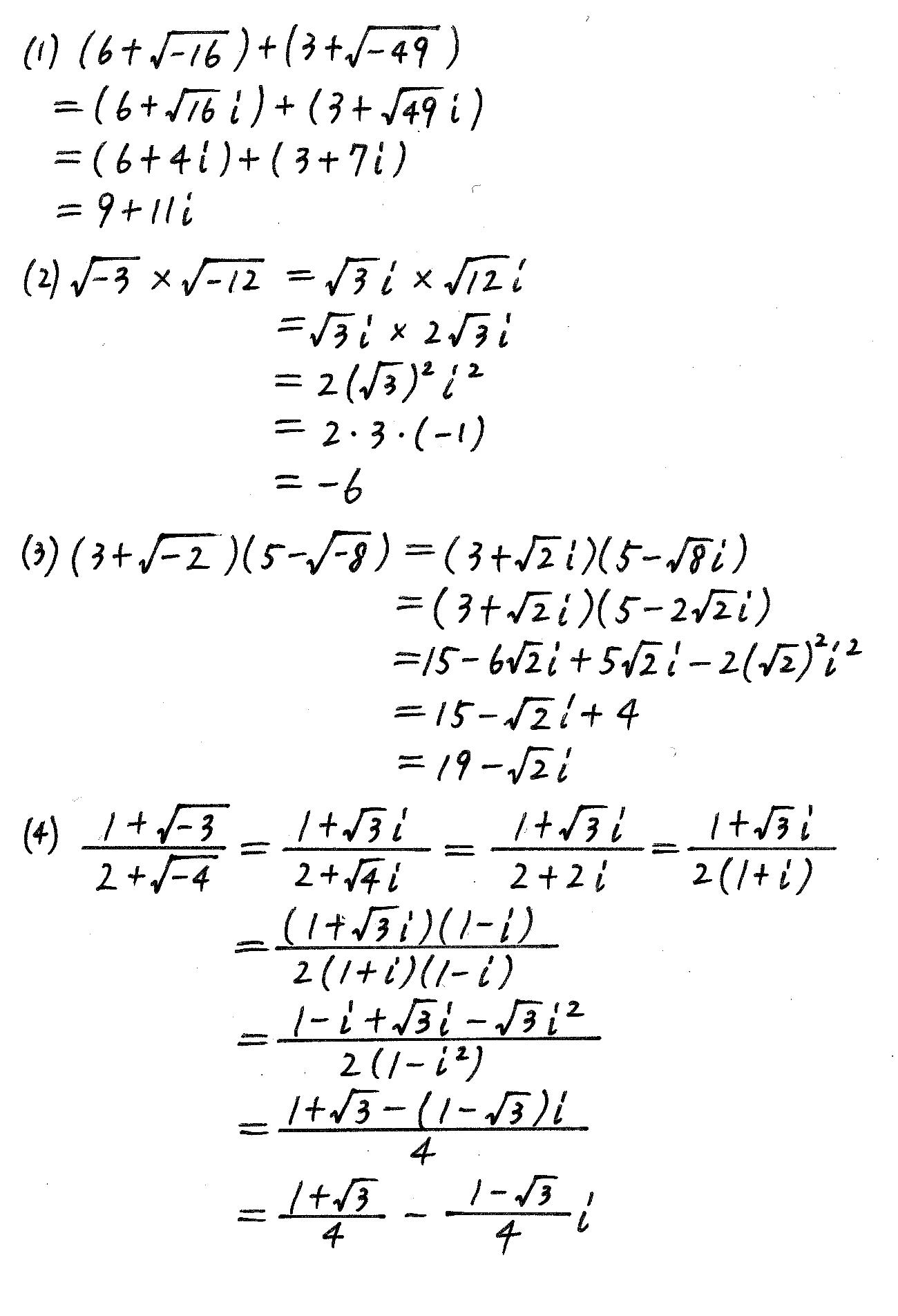 改訂版サクシード数学2-272解答