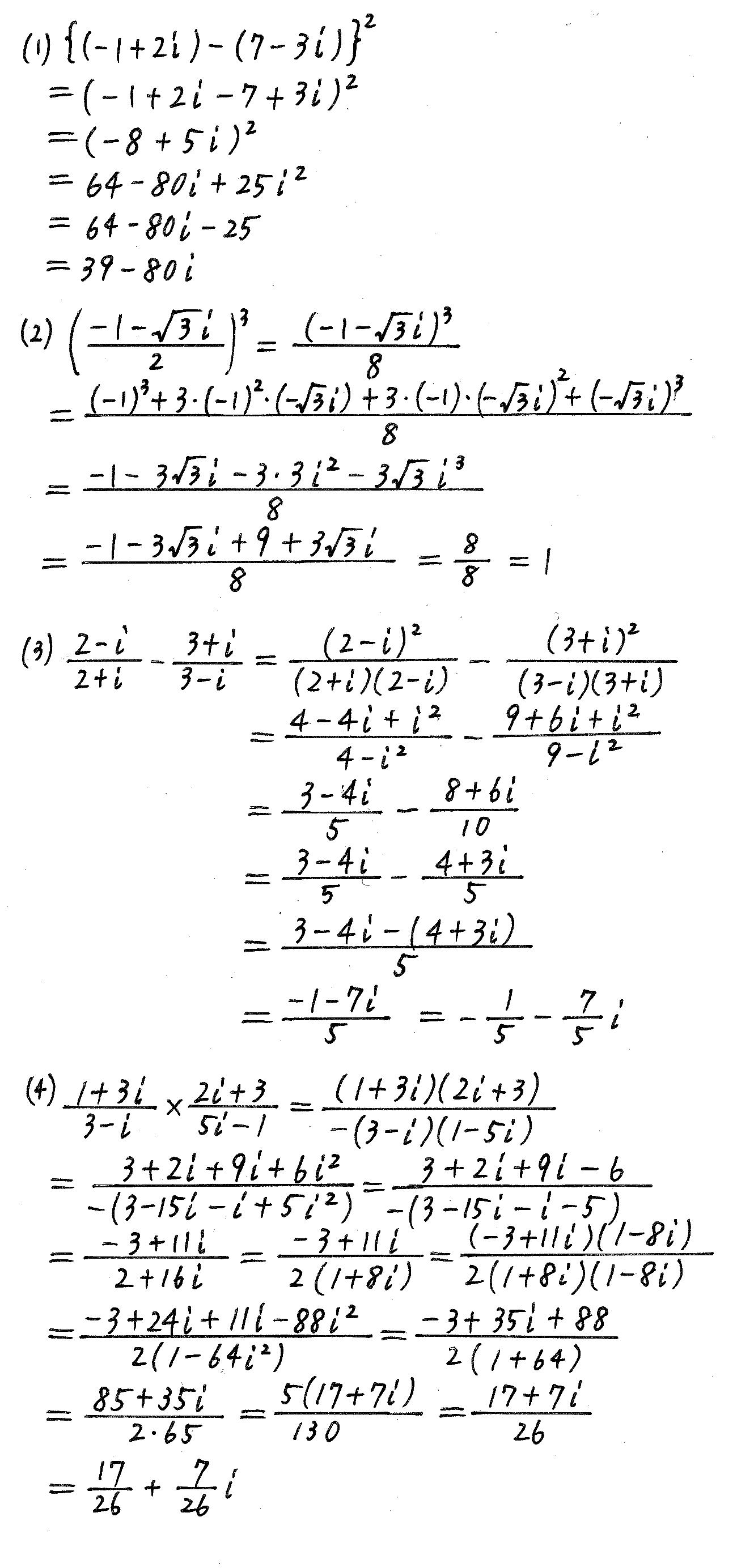 改訂版サクシード数学2-273解答