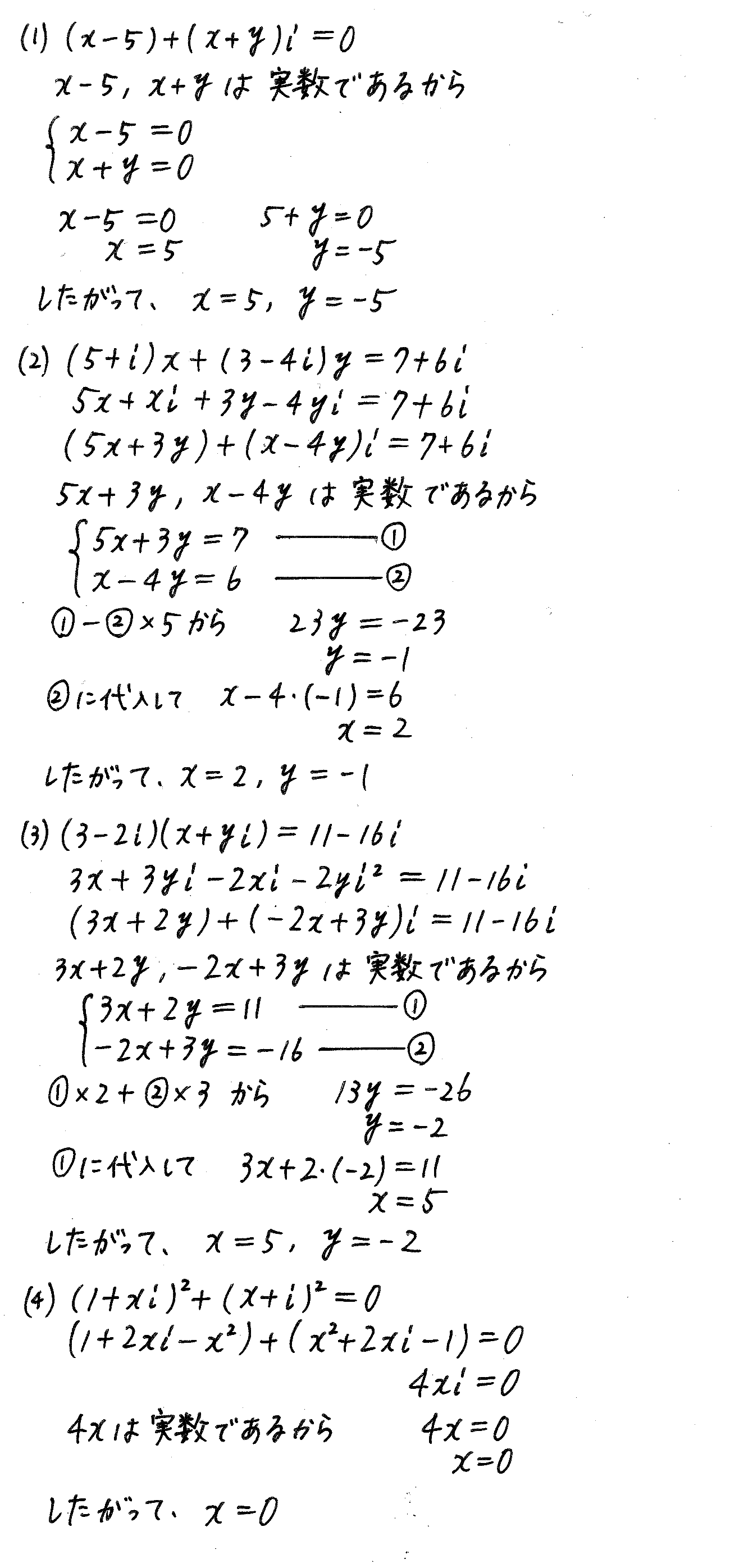 改訂版サクシード数学2-274解答
