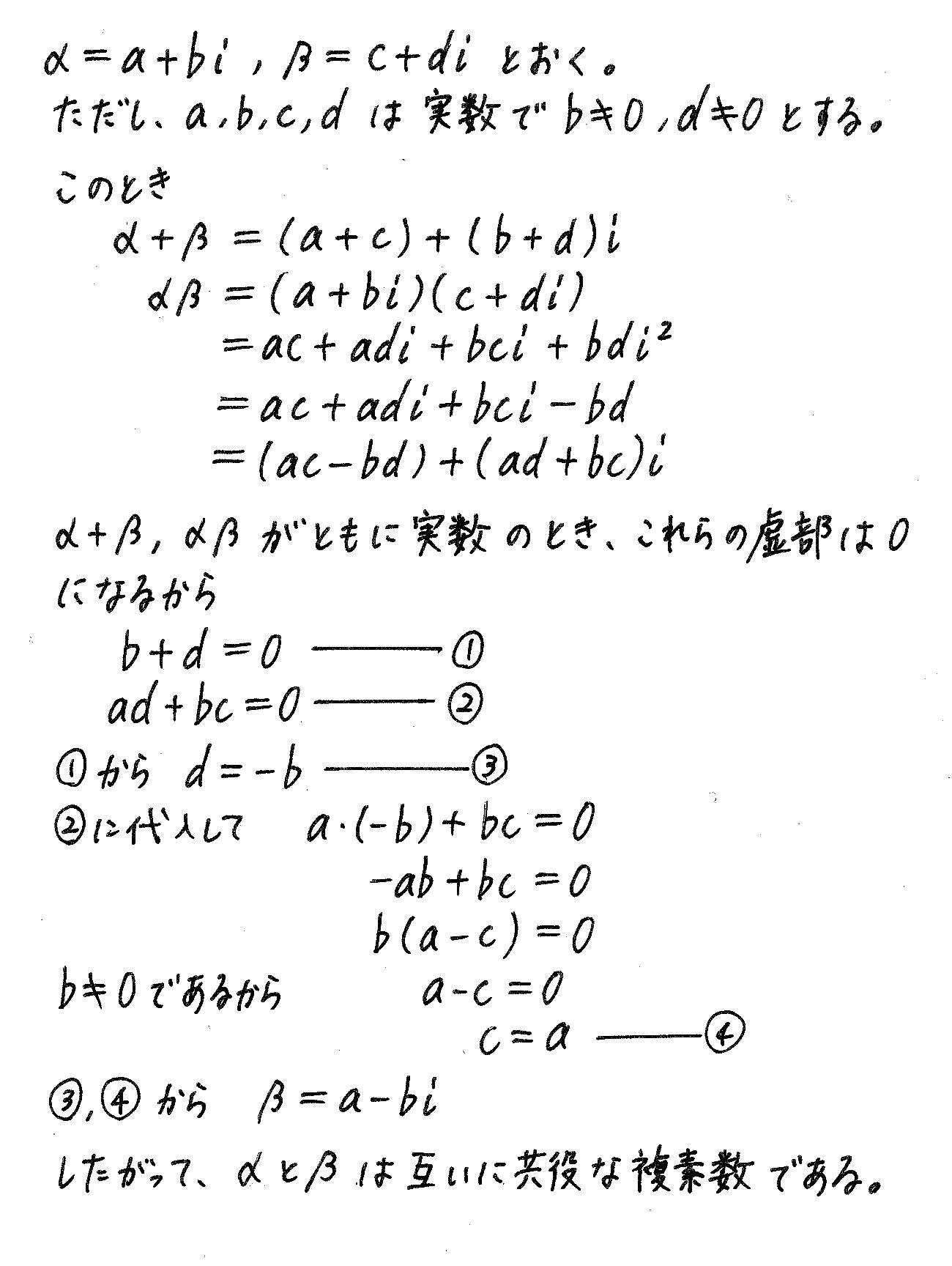 改訂版サクシード数学2-275解答