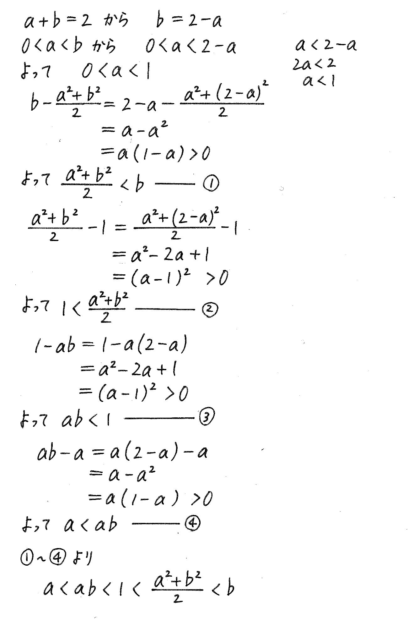 改訂版サクシード数学2-28解答
