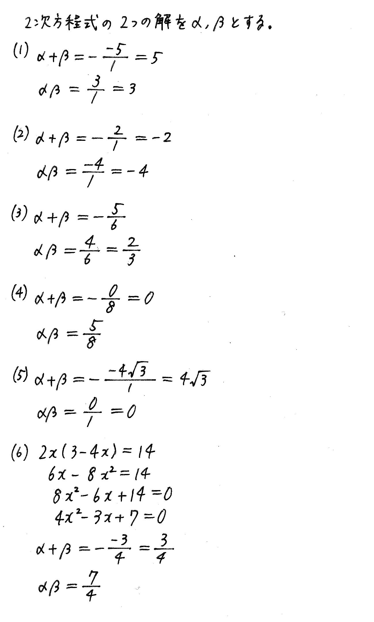 改訂版サクシード数学2-284解答