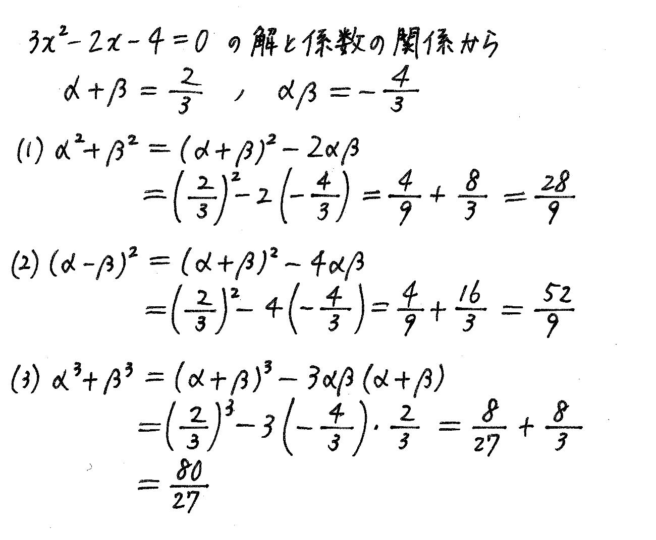改訂版サクシード数学2-285解答