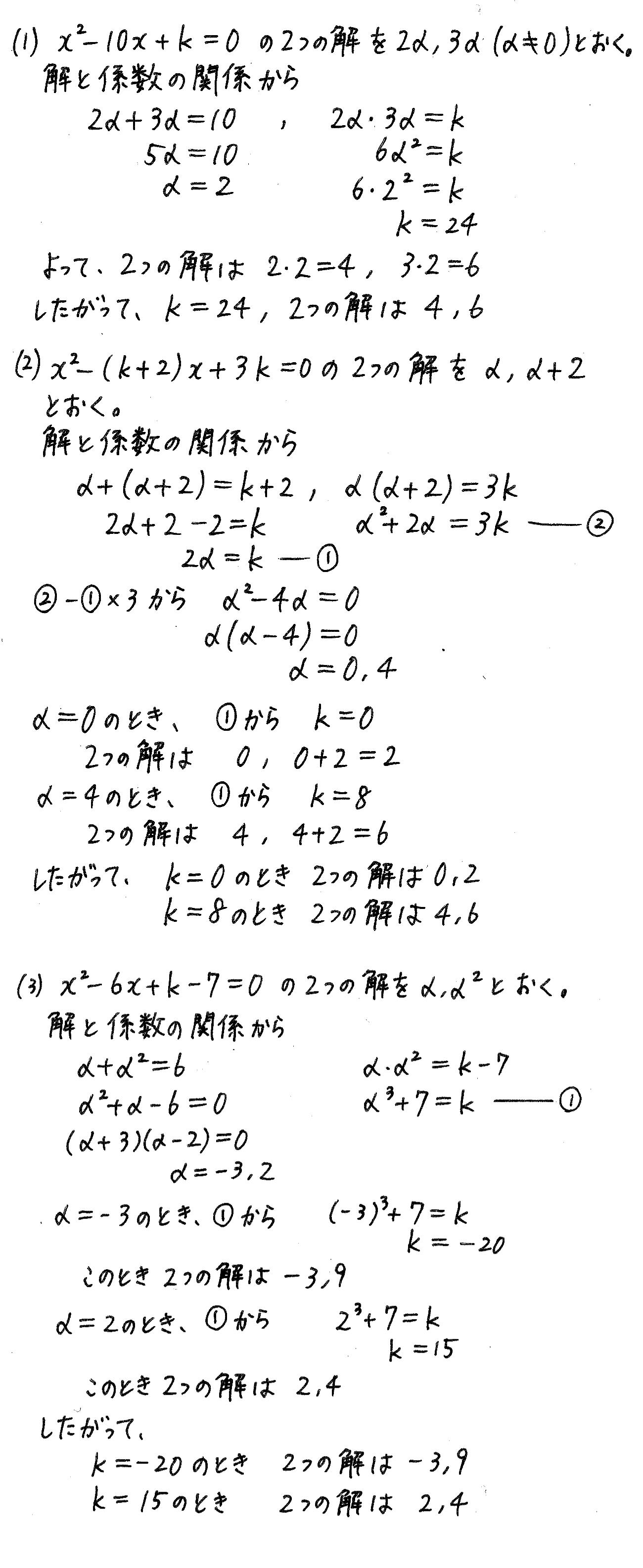 改訂版サクシード数学2-286解答
