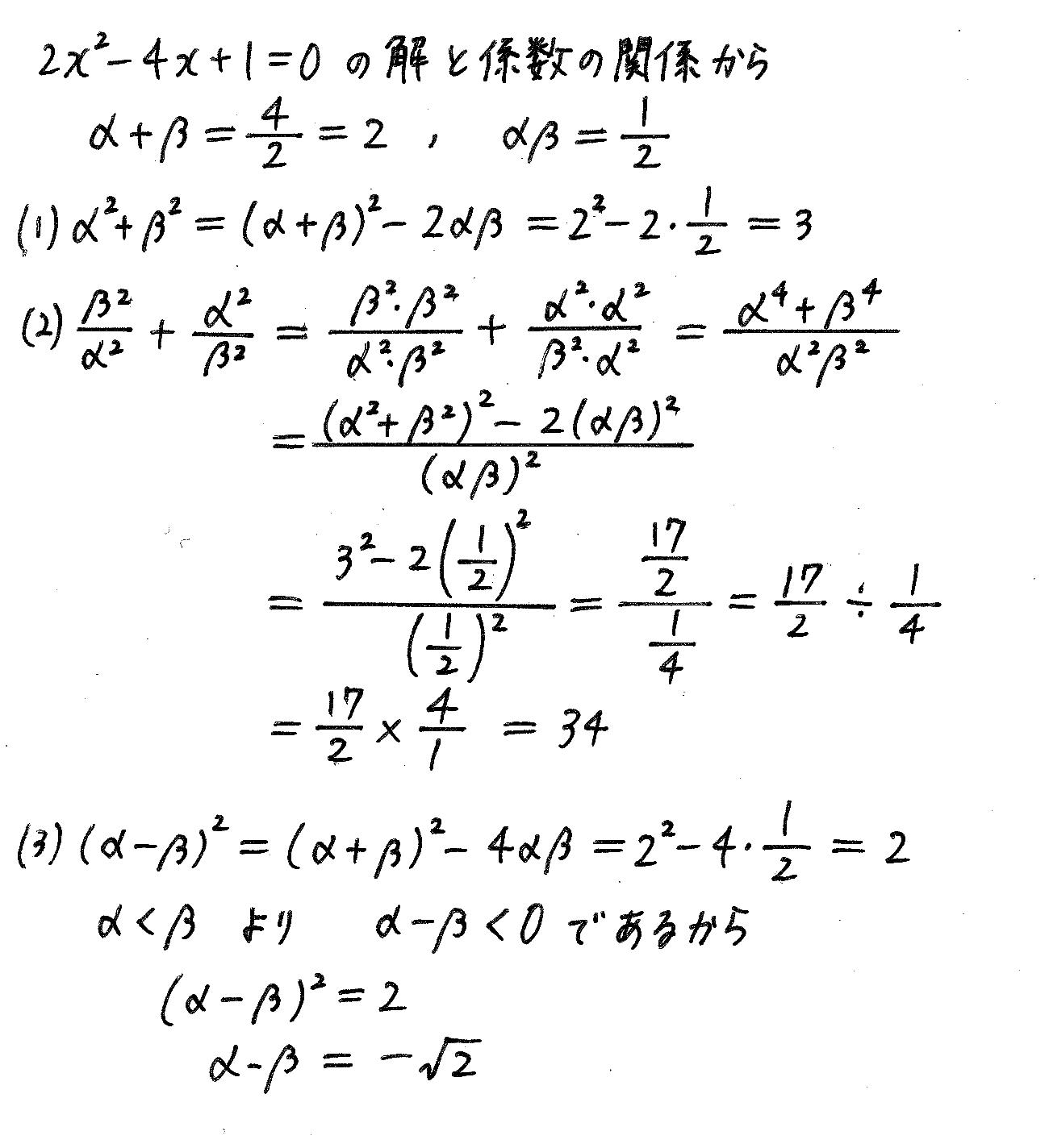 改訂版サクシード数学2-287解答