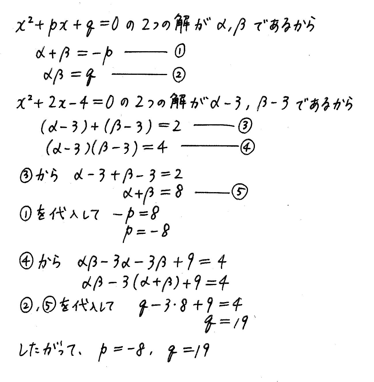 改訂版サクシード数学2-288解答