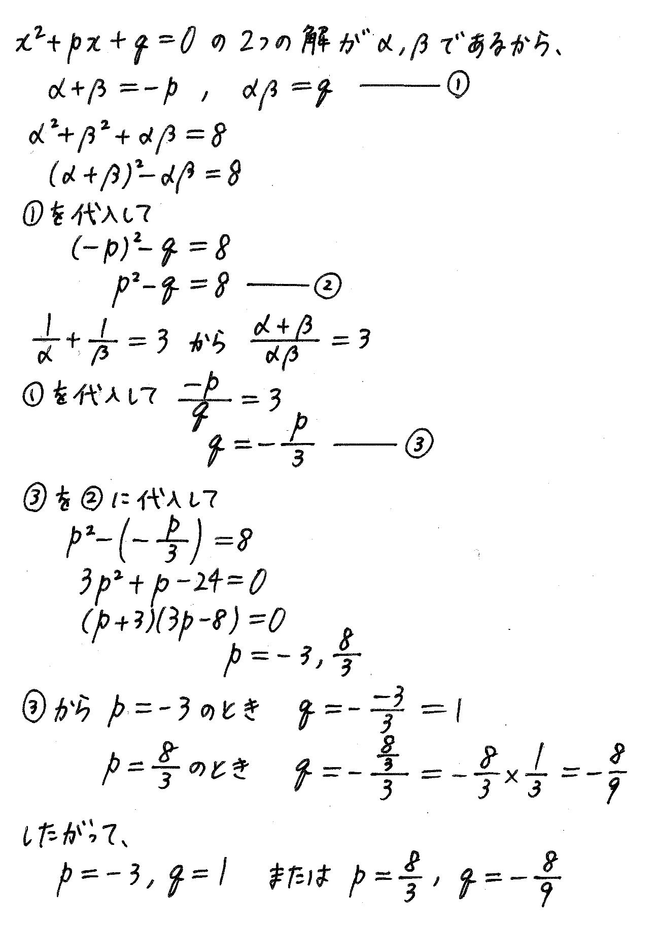 改訂版サクシード数学2-289解答