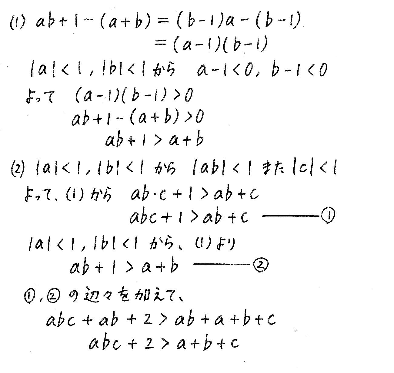 改訂版サクシード数学2-29解答