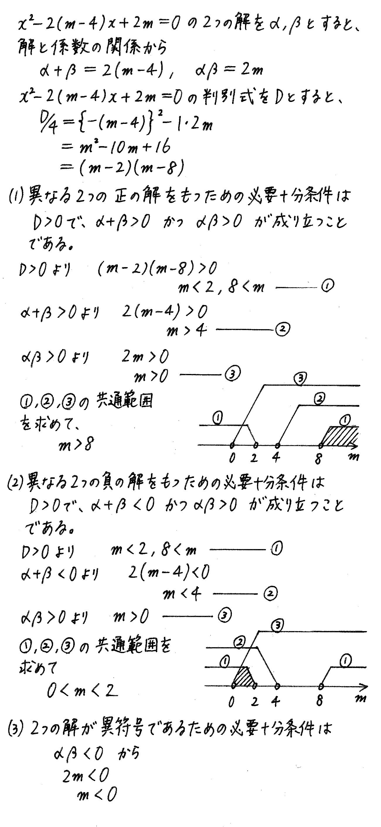 改訂版サクシード数学2-297解答