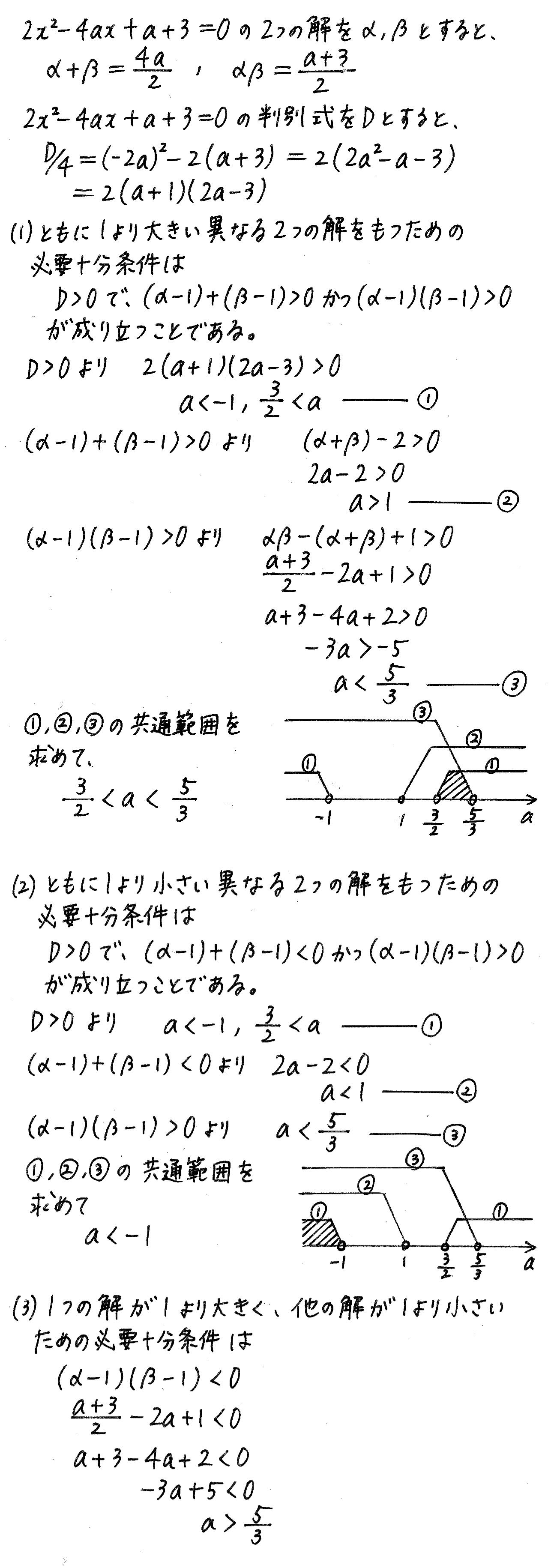 改訂版サクシード数学2-298解答