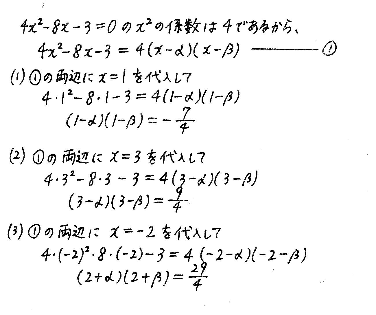 改訂版サクシード数学2-299解答