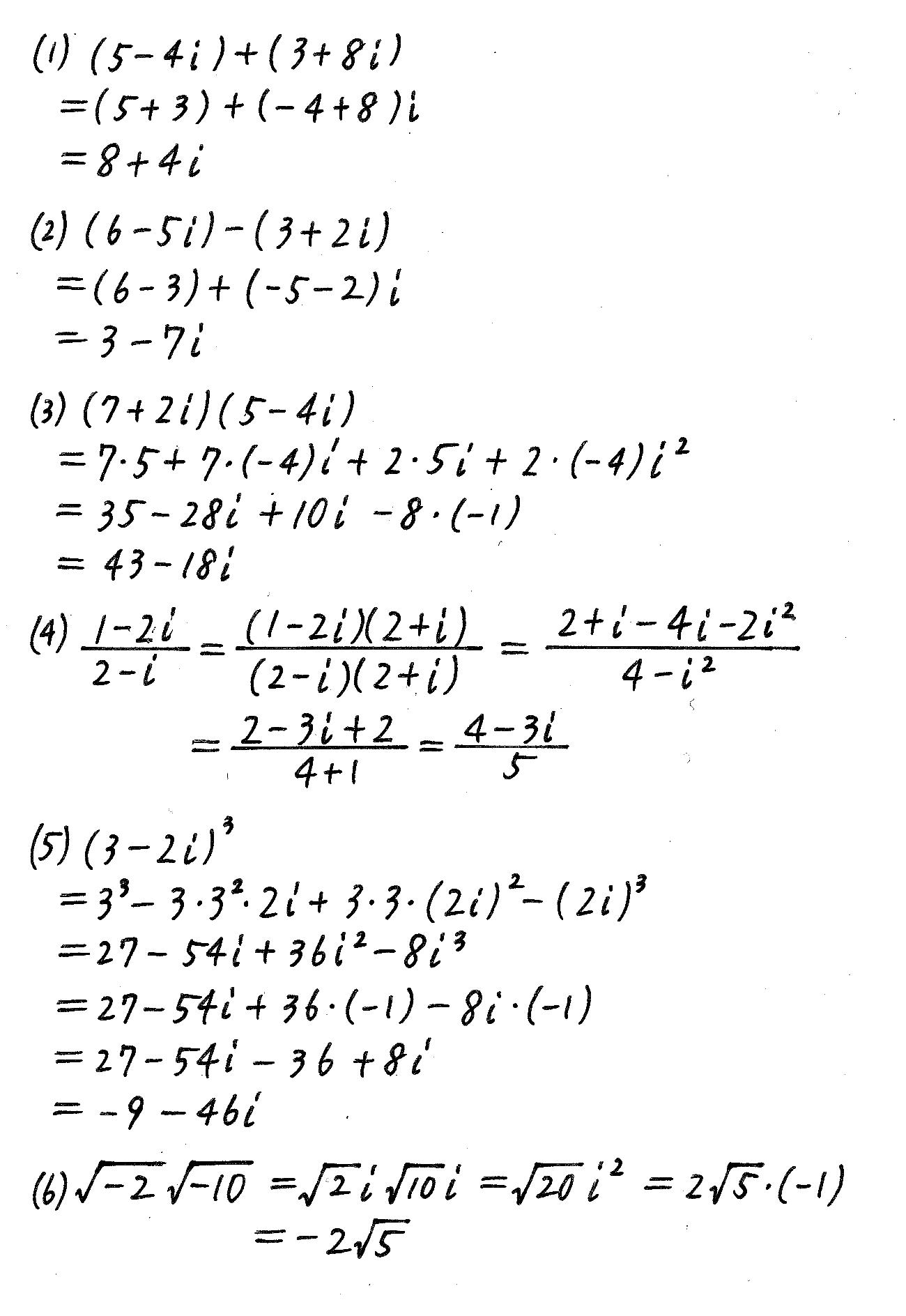 改訂版サクシード数学2-30解答