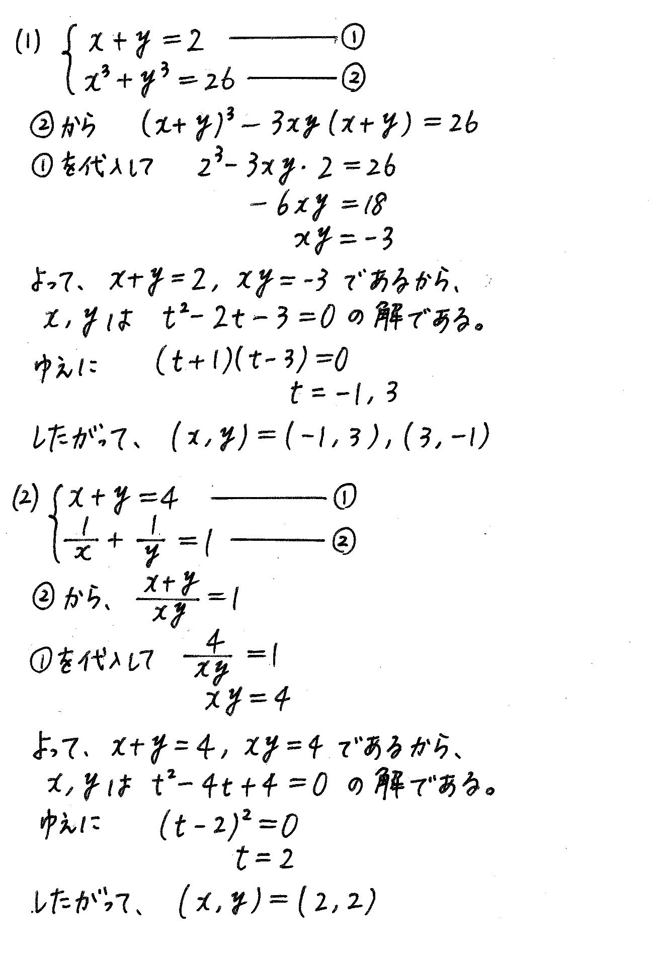 改訂版サクシード数学2-300解答