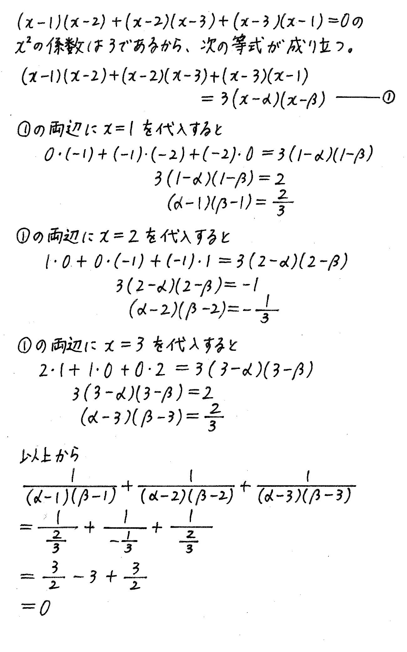 改訂版サクシード数学2-301解答