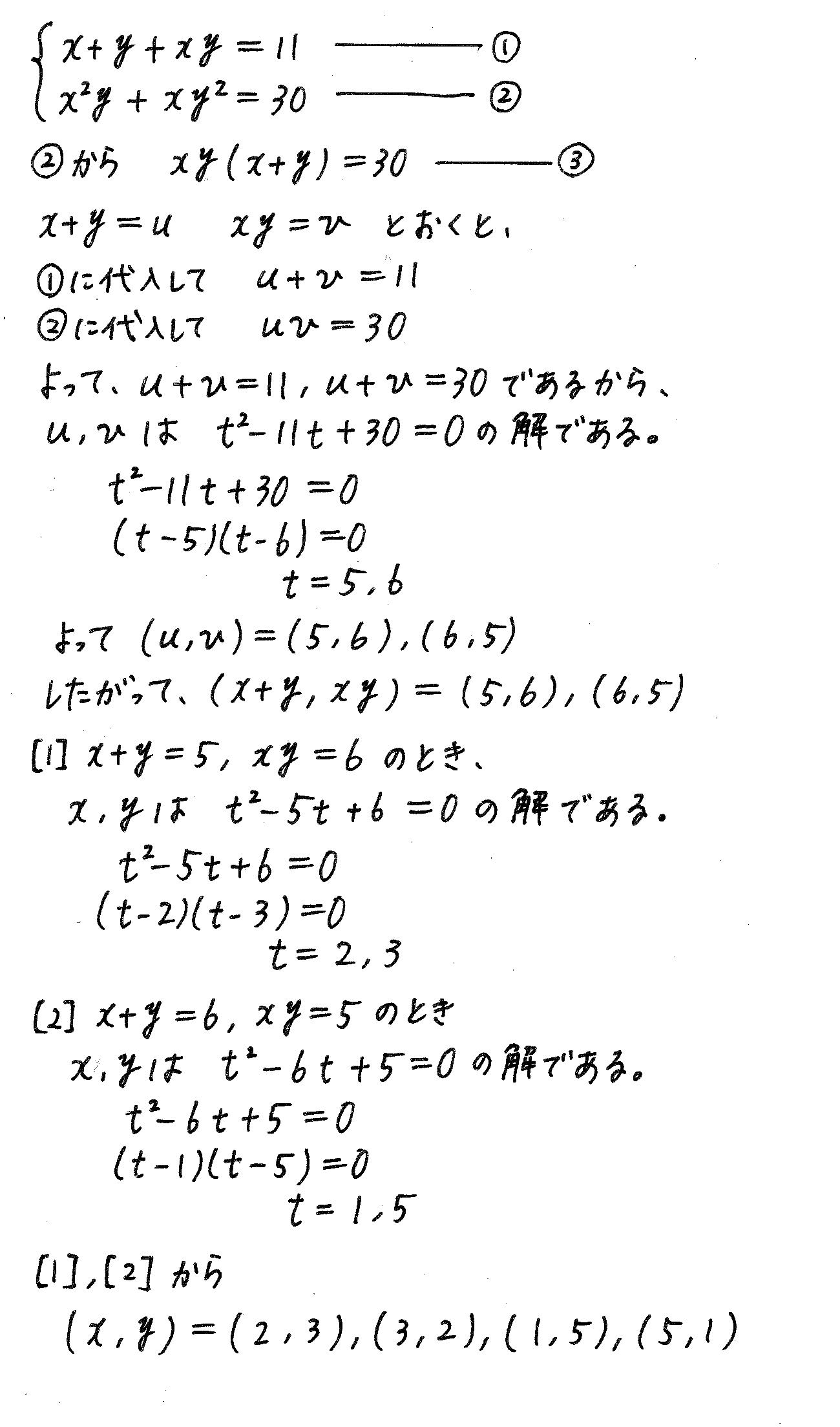 改訂版サクシード数学2-302解答