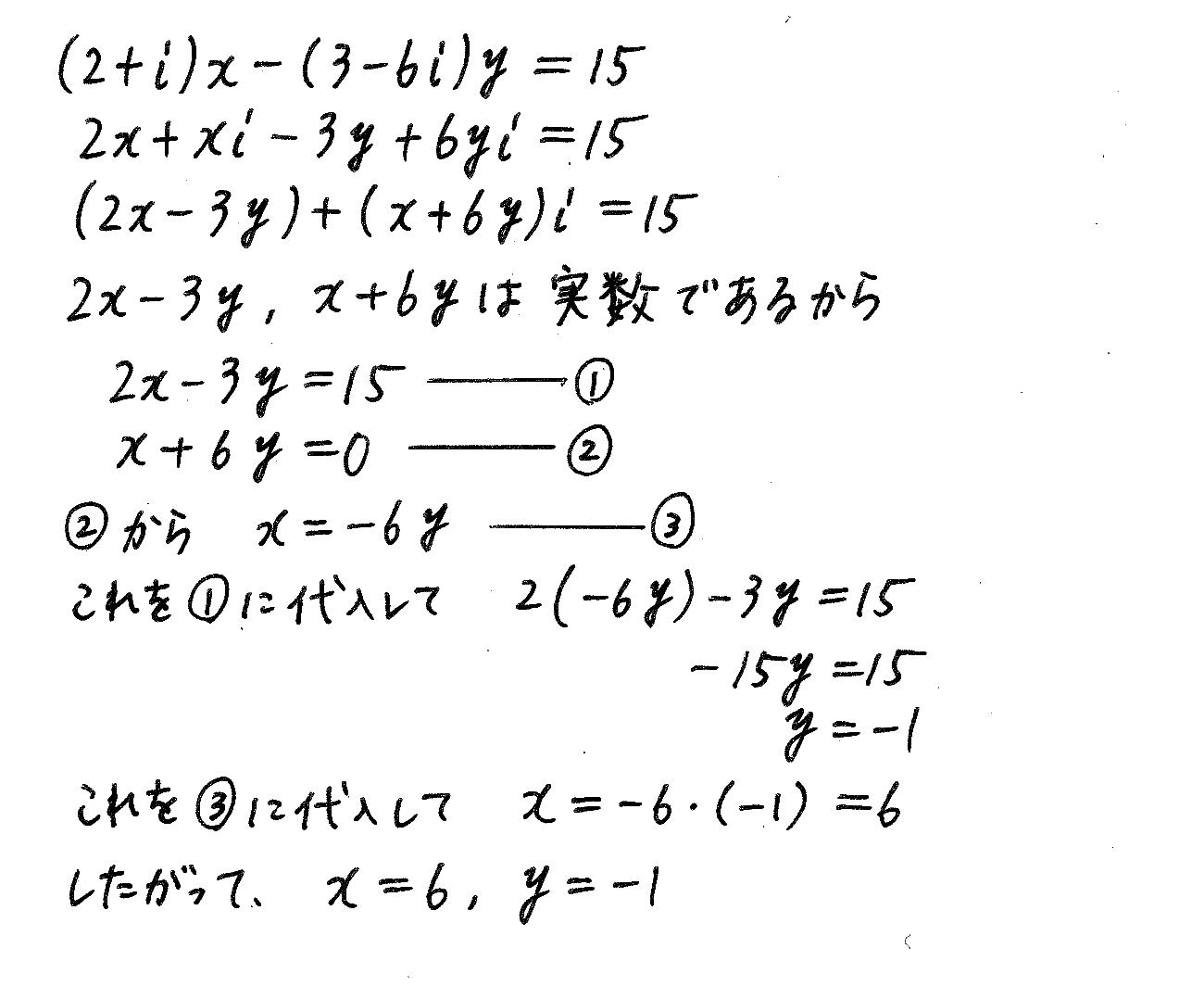 改訂版サクシード数学2-31解答