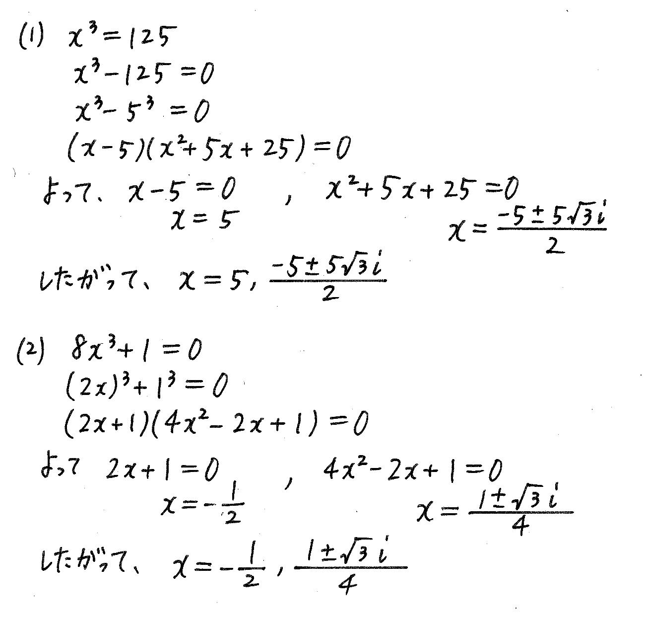 改訂版サクシード数学2-312解答