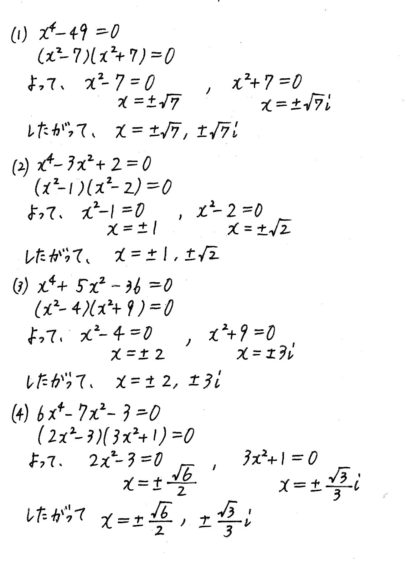 改訂版サクシード数学2-313解答