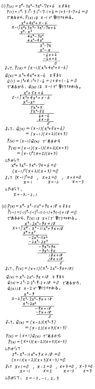 改訂版サクシード数学2-315解答