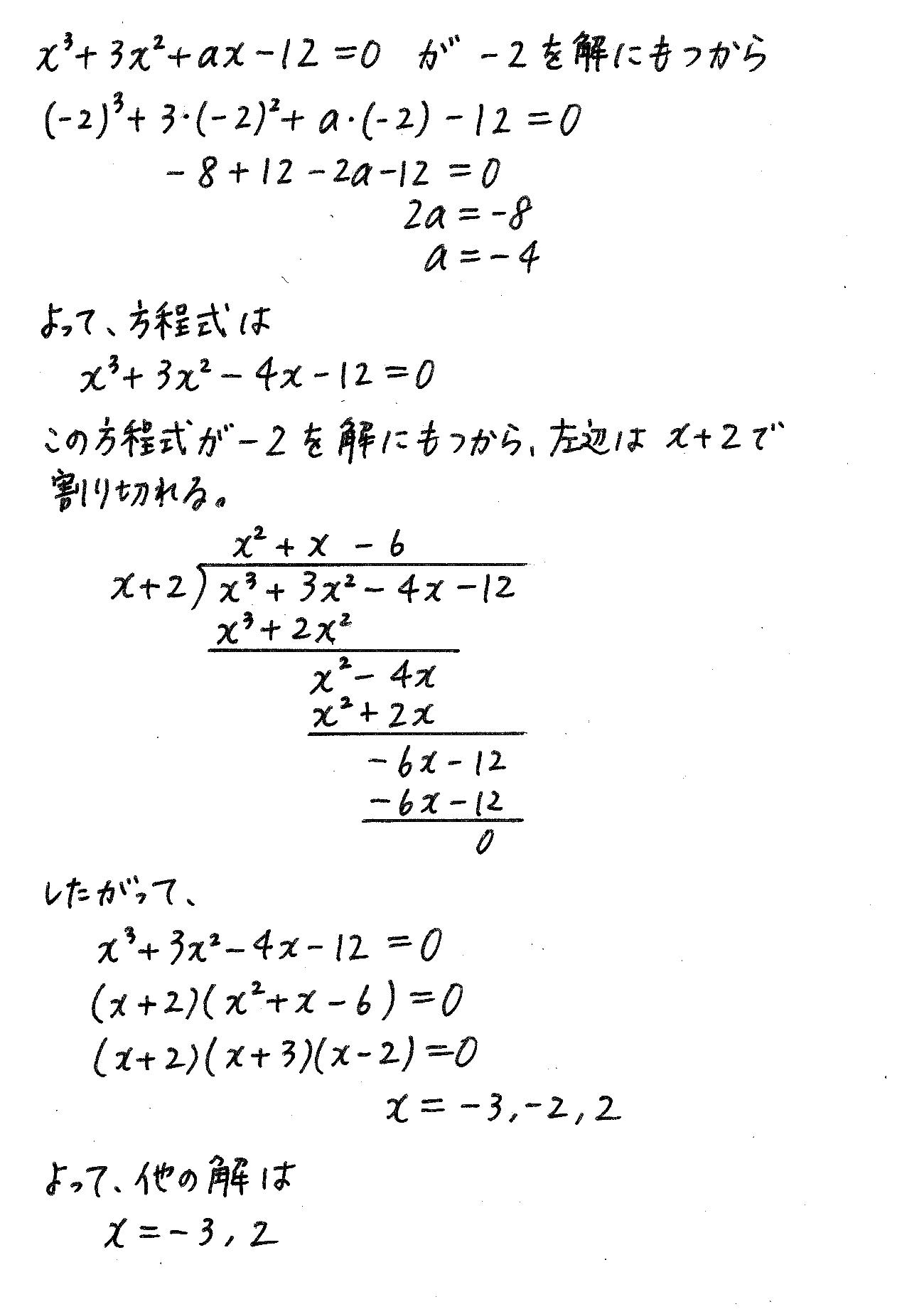 改訂版サクシード数学2-316解答