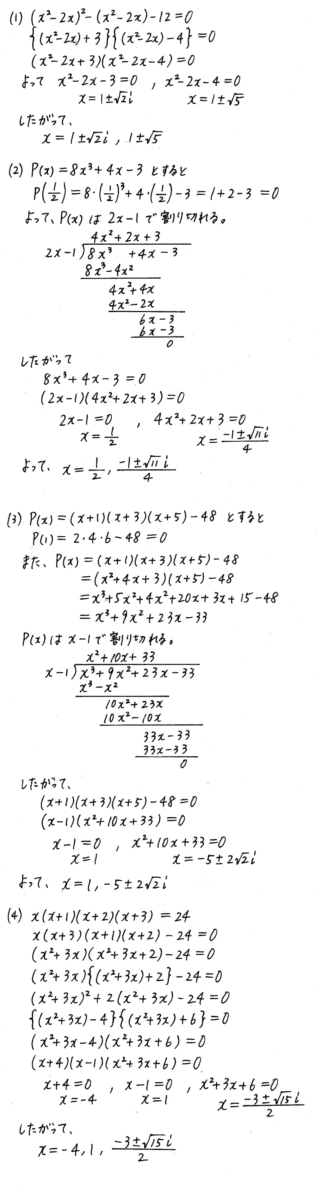 改訂版サクシード数学2-317解答