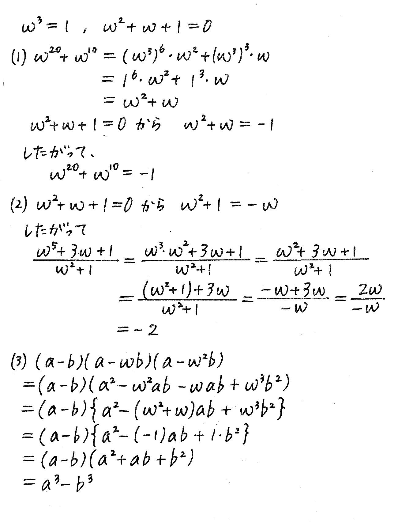 改訂版サクシード数学2-318解答
