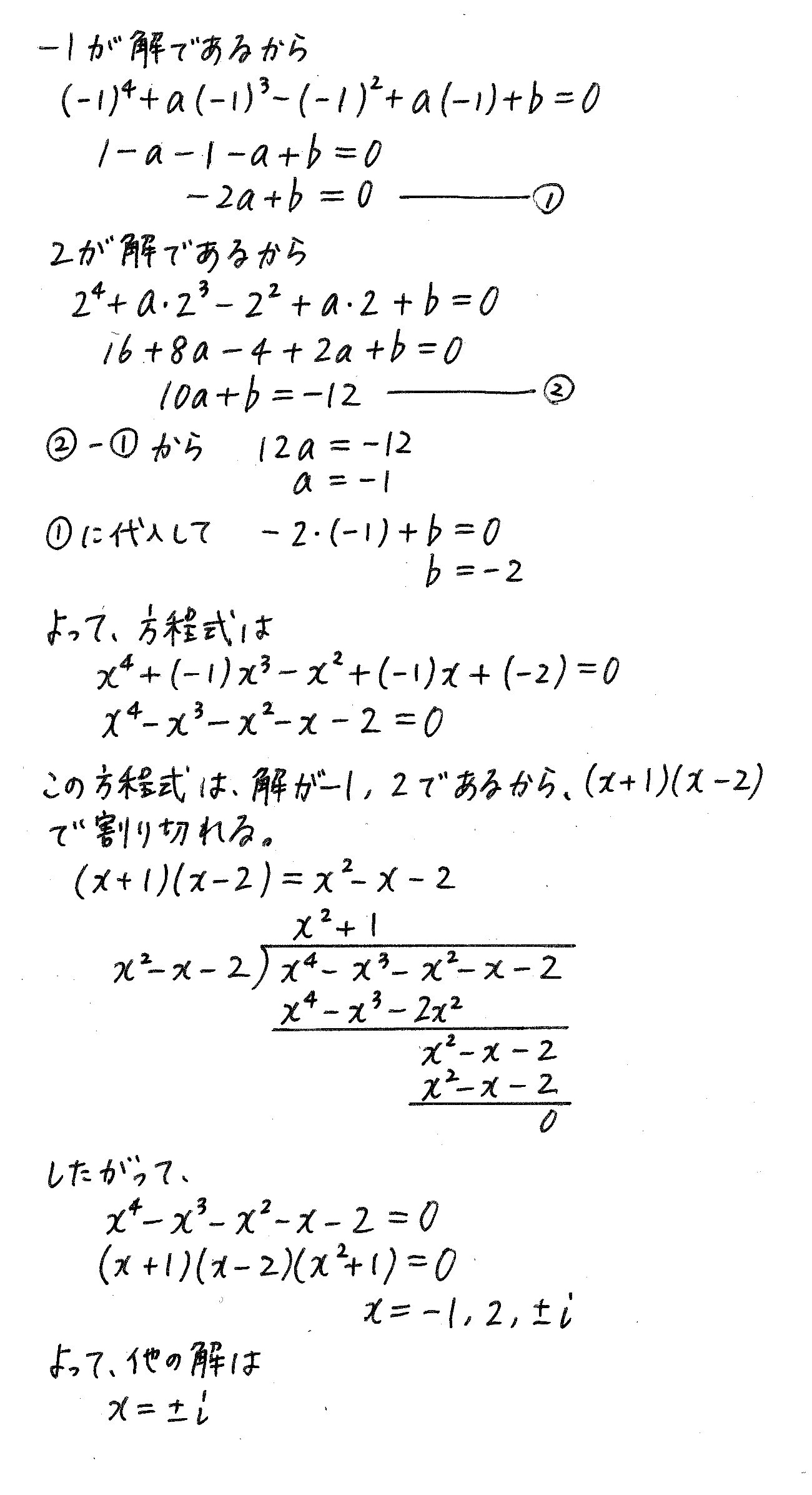 改訂版サクシード数学2-319解答
