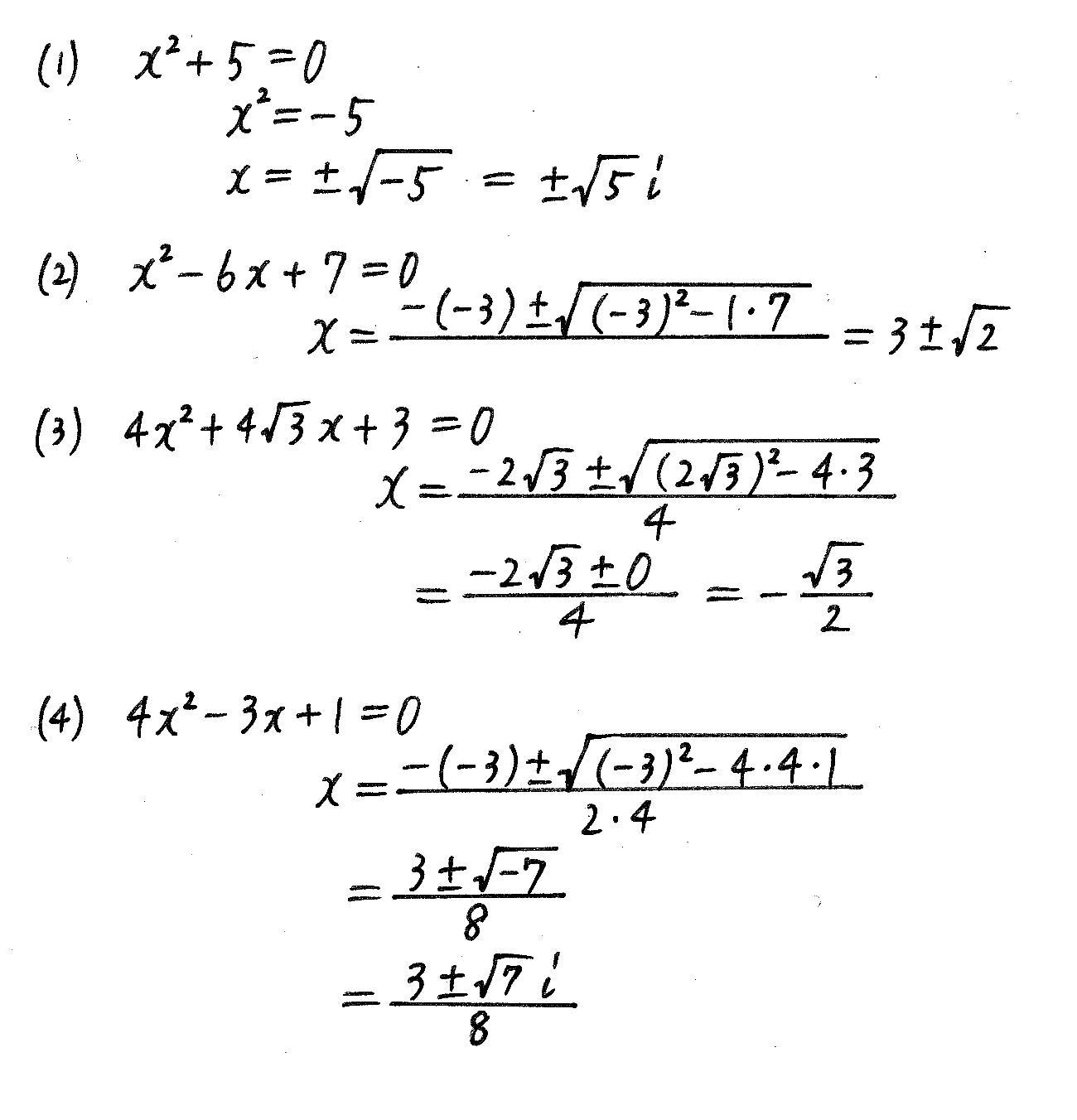 改訂版サクシード数学2-32解答