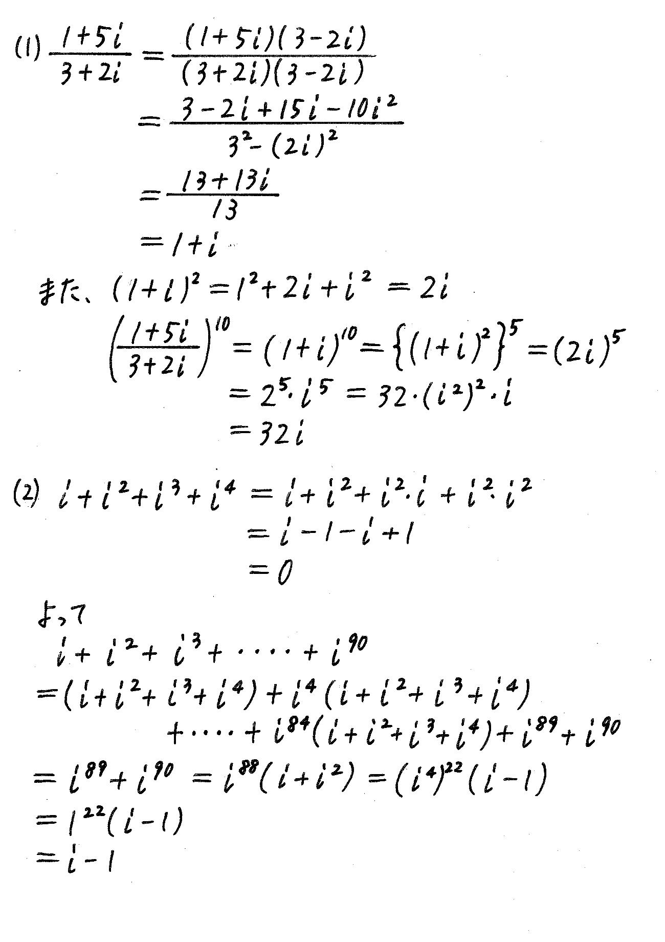 改訂版サクシード数学2-325解答