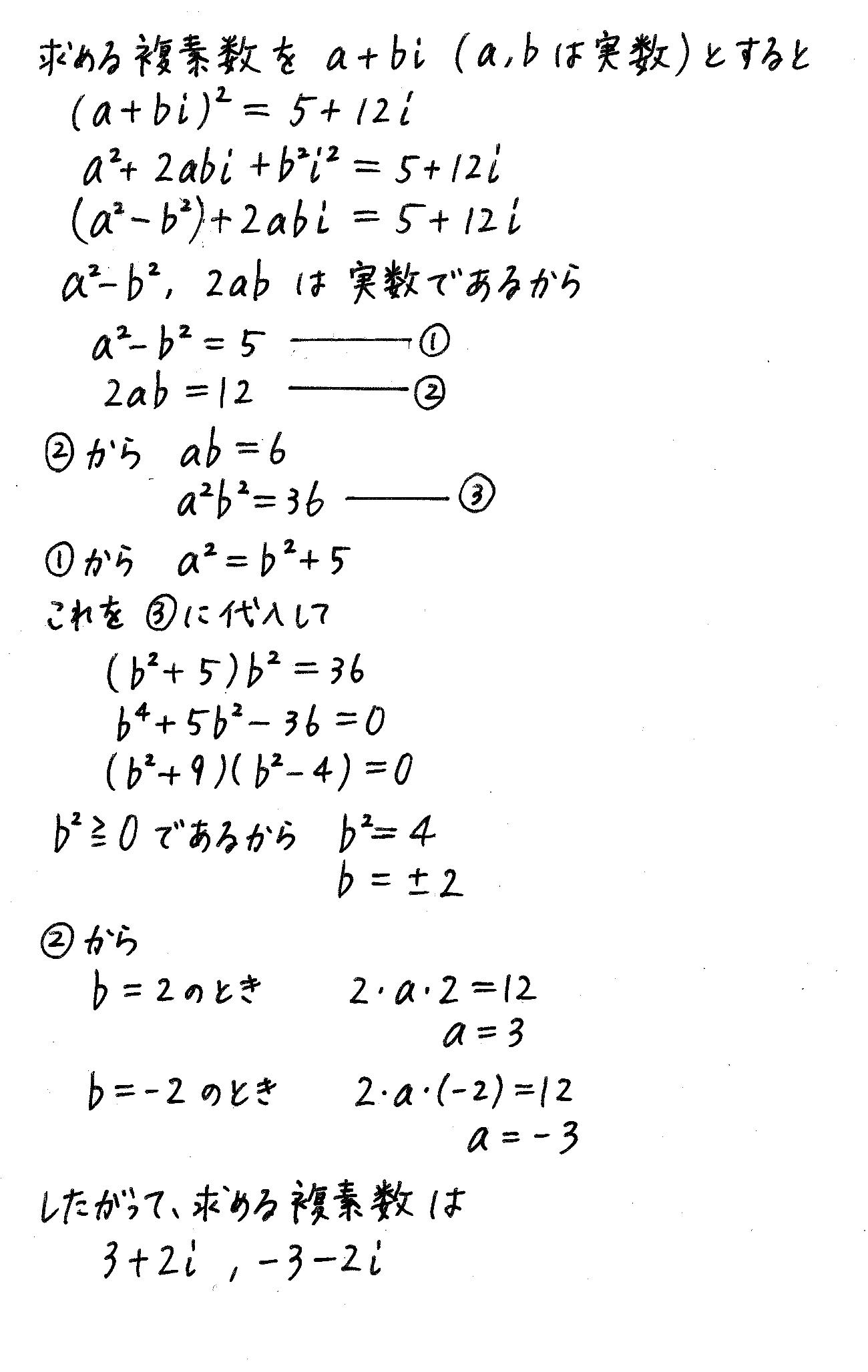改訂版サクシード数学2-326解答