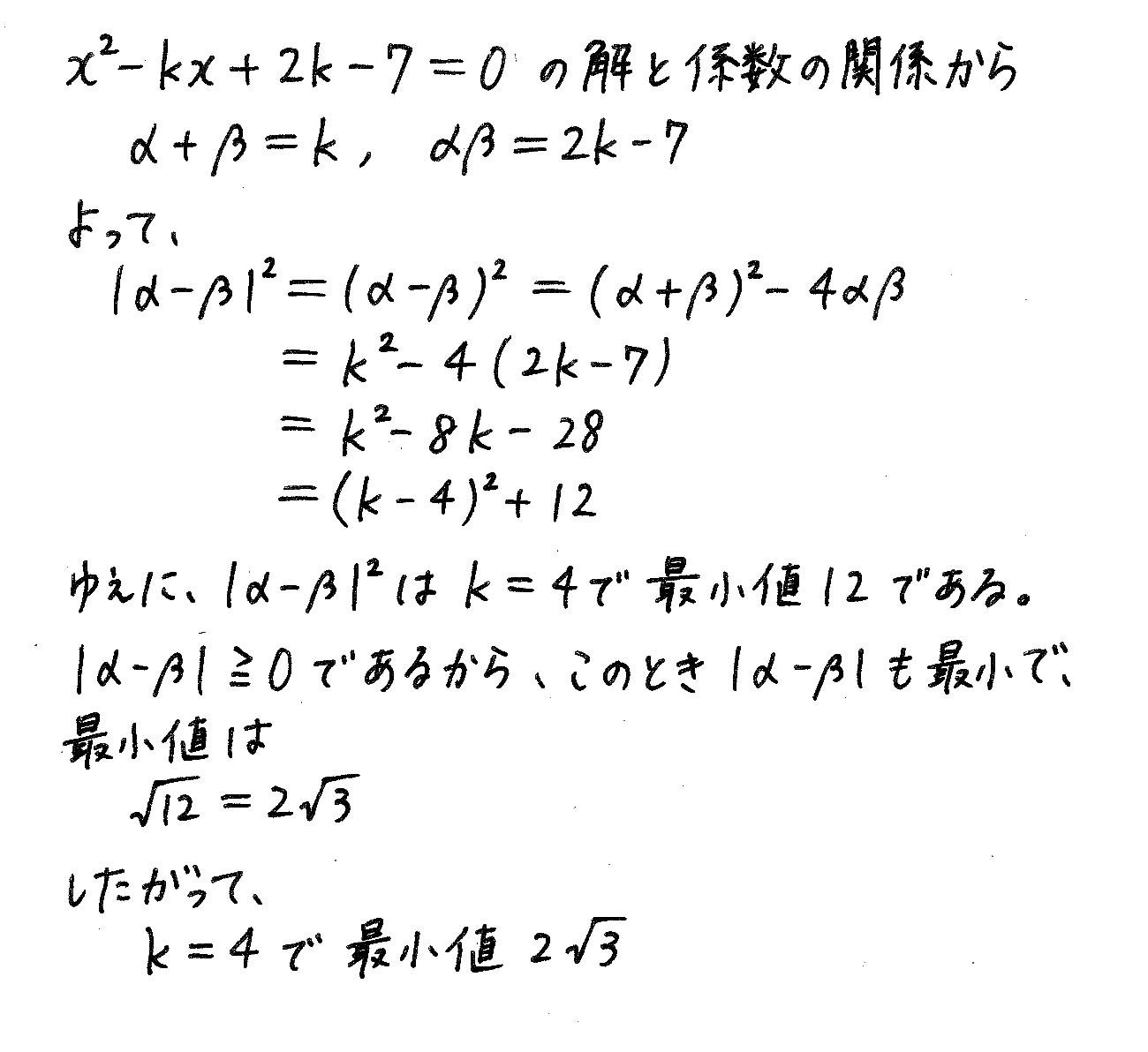 改訂版サクシード数学2-327解答