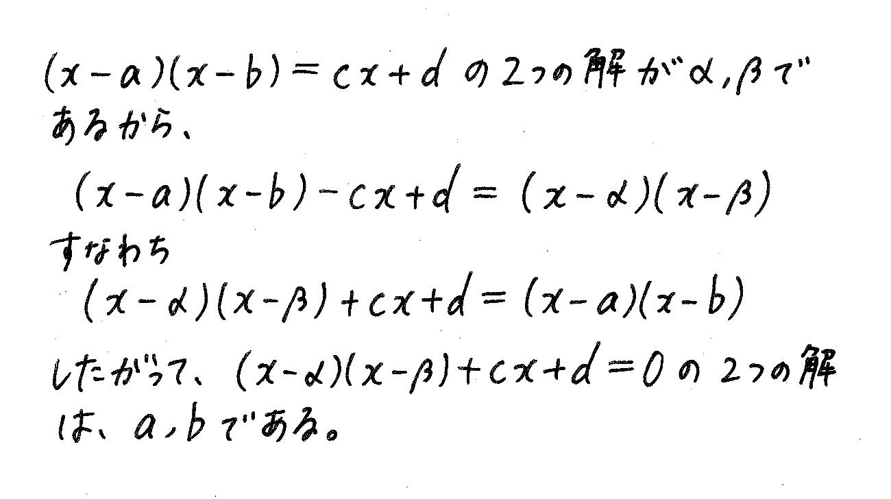 改訂版サクシード数学2-328解答