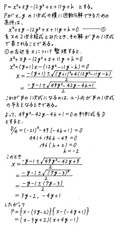 改訂版サクシード数学2-329解答
