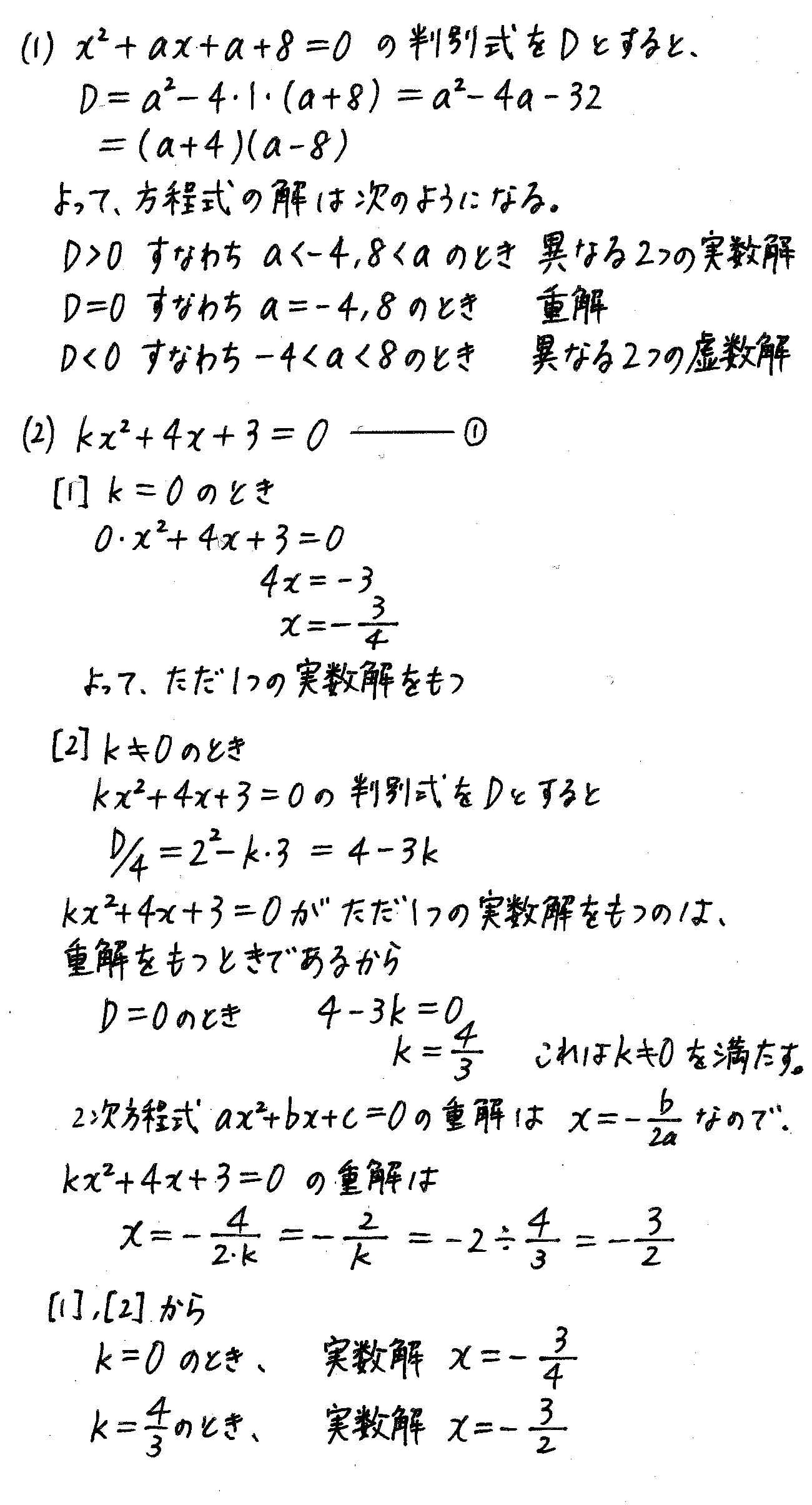 改訂版サクシード数学2-33解答