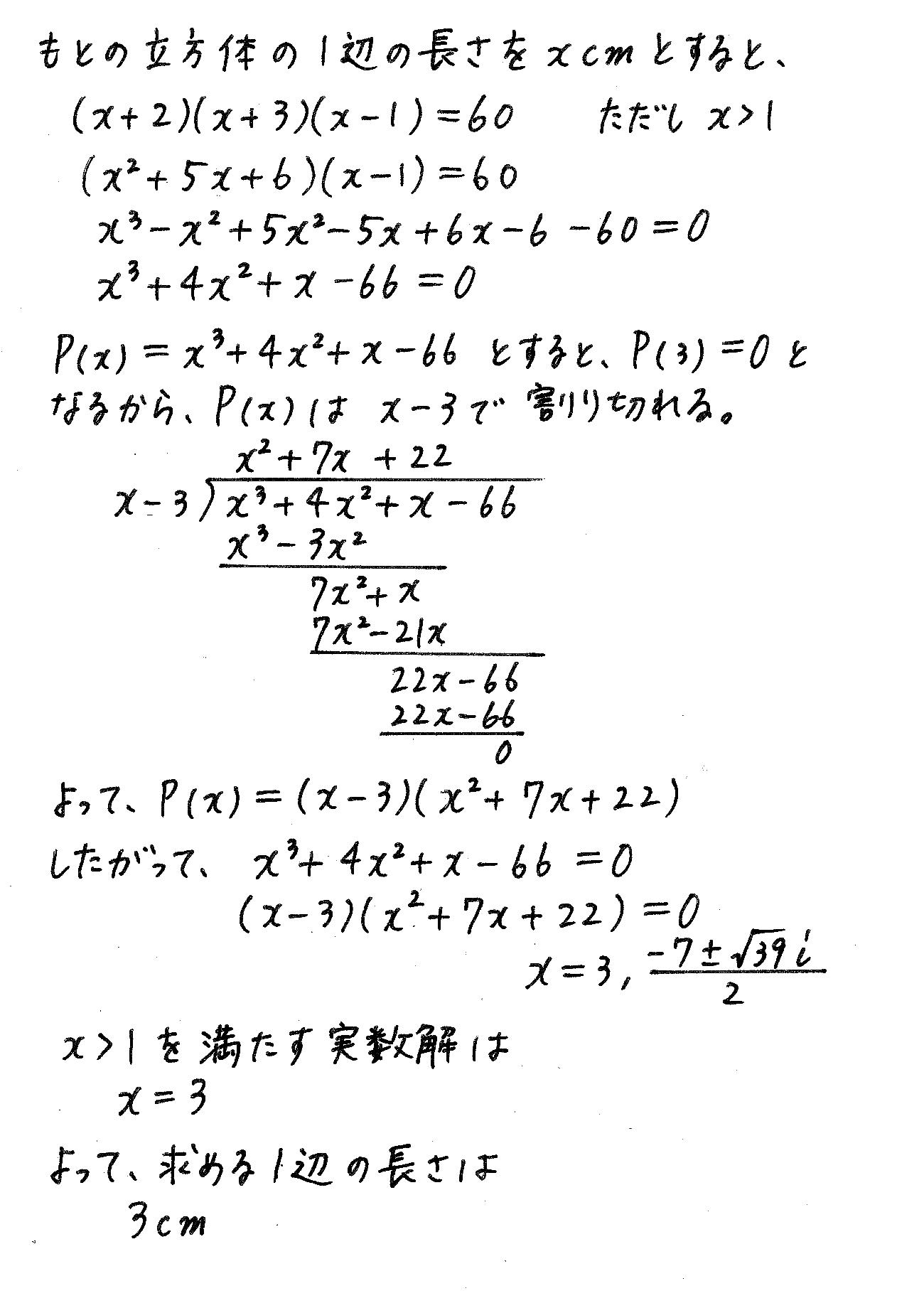 改訂版サクシード数学2-330解答