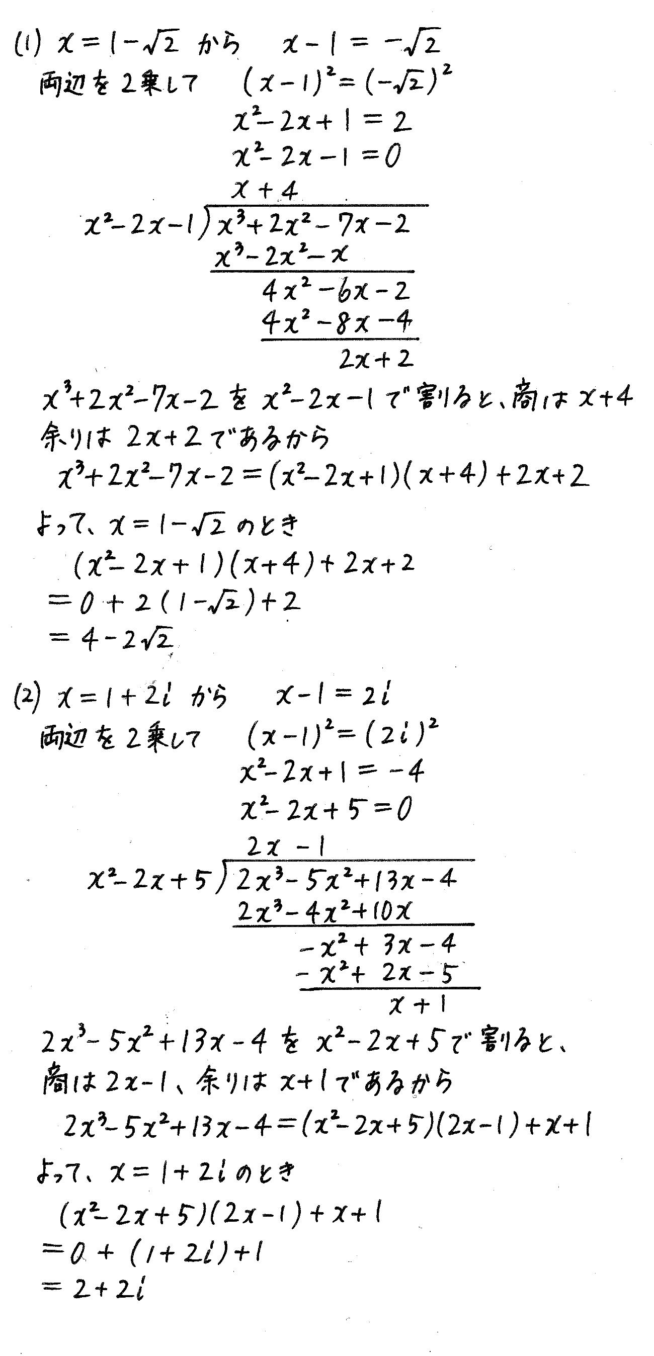 改訂版サクシード数学2-331解答