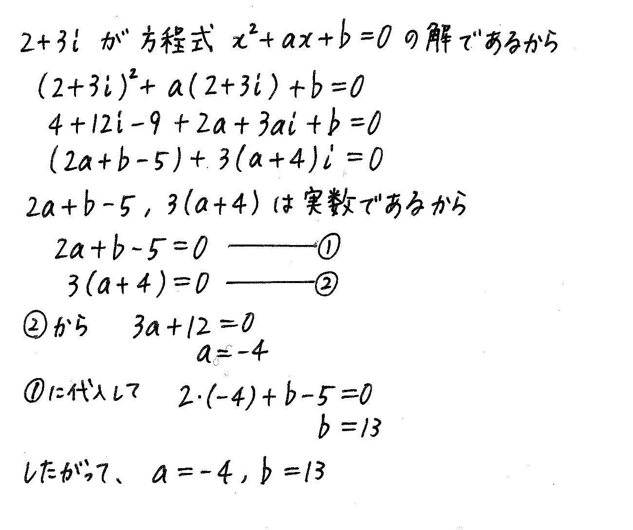 改訂版サクシード数学2-34解答