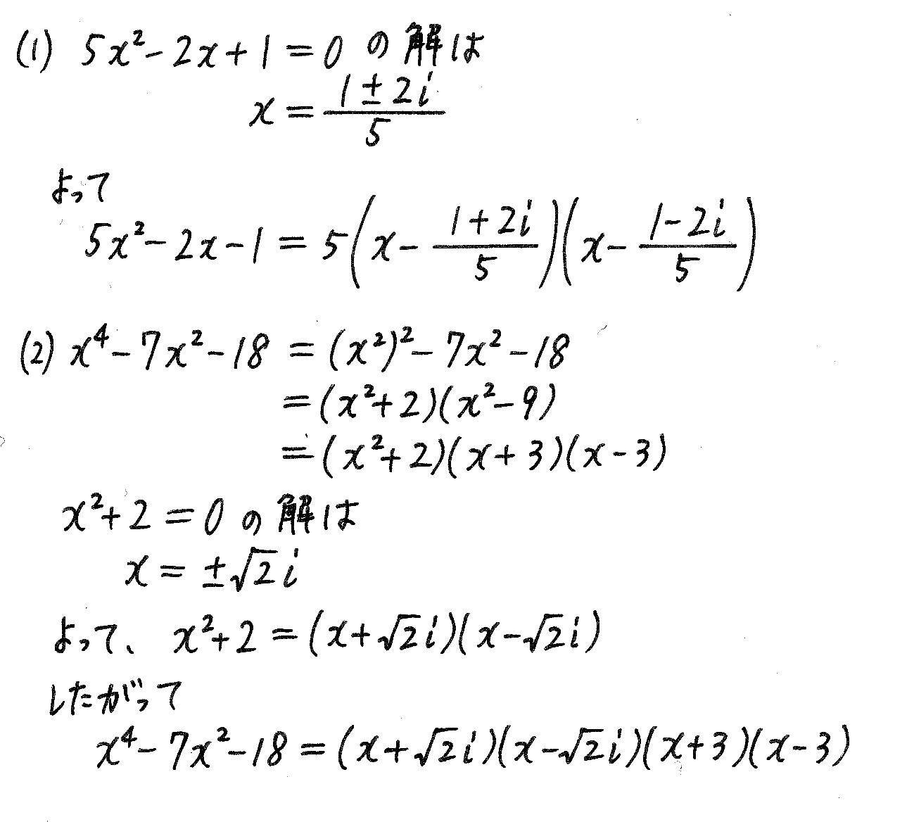 改訂版サクシード数学2-39解答